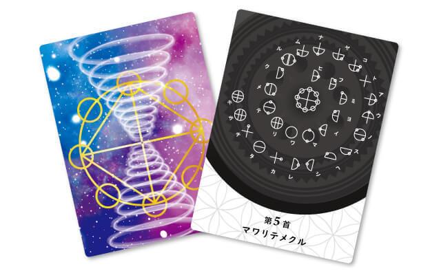 カタカムナ音伝カードのイメージ画像