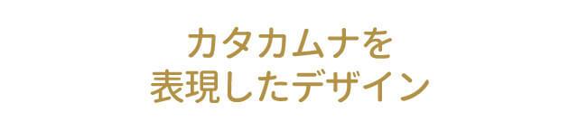 カタカムナを表現したデザイン