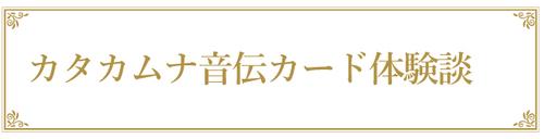 カタカムナ音伝カード体験談
