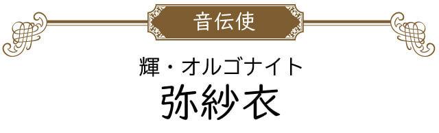 音伝使 輝☆オルゴナイト 弥紗衣