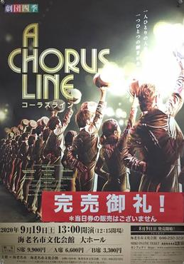 (写真:『コーラスライン』全国ツアー初日のポスター)