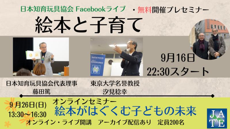 汐見稔幸 藤田篤 Facebook対談ライブ