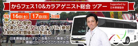 からフェス&カラアゲニスト総会参加バスツアー