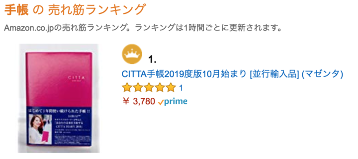 アマゾン通販手帳ランキング1位はCITTA手帳2019
