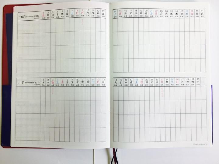 CITTA手帳2018 ガントチャート