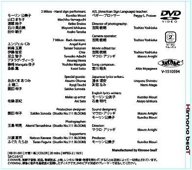 Kimono beaT DVD cover (back)